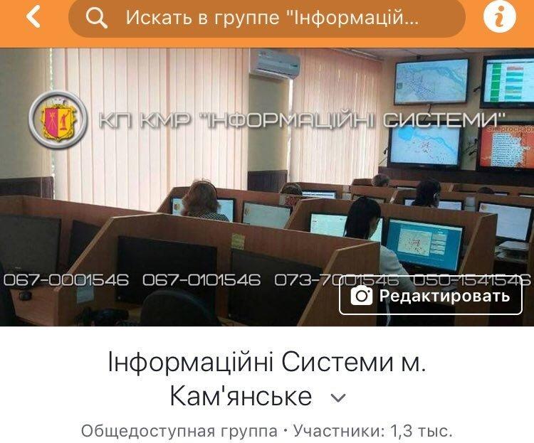 В ЕДС Каменского можно обратиться через Facebook, фото-1