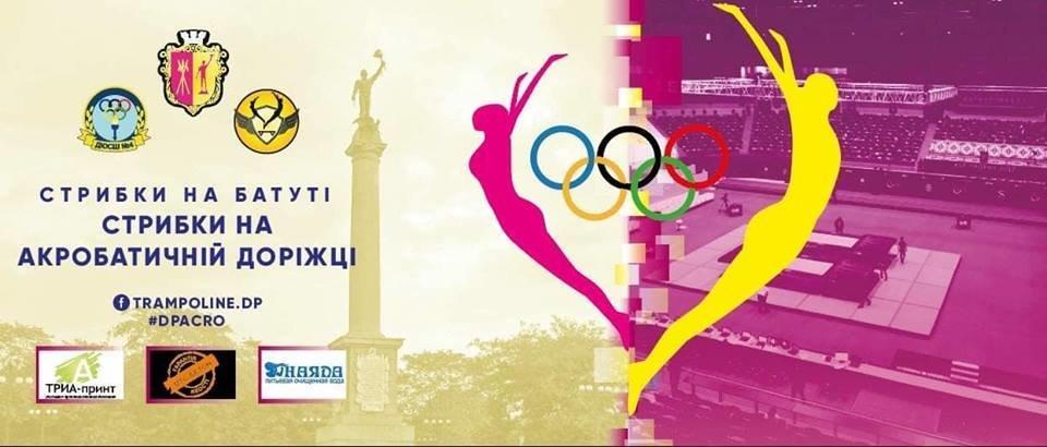 В Каменском пройдет открытый чемпионат города по прыжкам на батуте, фото-1