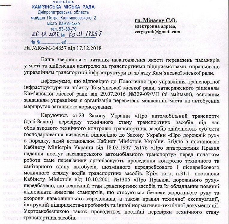 Чиновники Каменского ответили на петицию об улучшении пассажироперевозок, фото-1