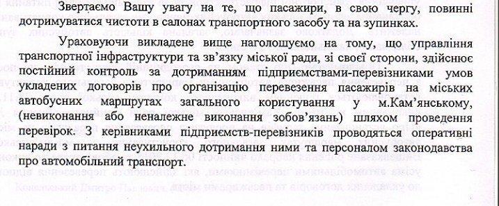 Чиновники Каменского ответили на петицию об улучшении пассажироперевозок, фото-2