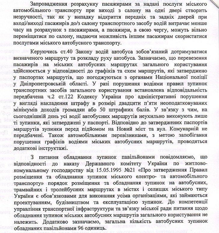 Чиновники Каменского ответили на петицию об улучшении пассажироперевозок, фото-3