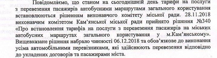 Чиновники Каменского ответили на петицию об улучшении пассажироперевозок, фото-4