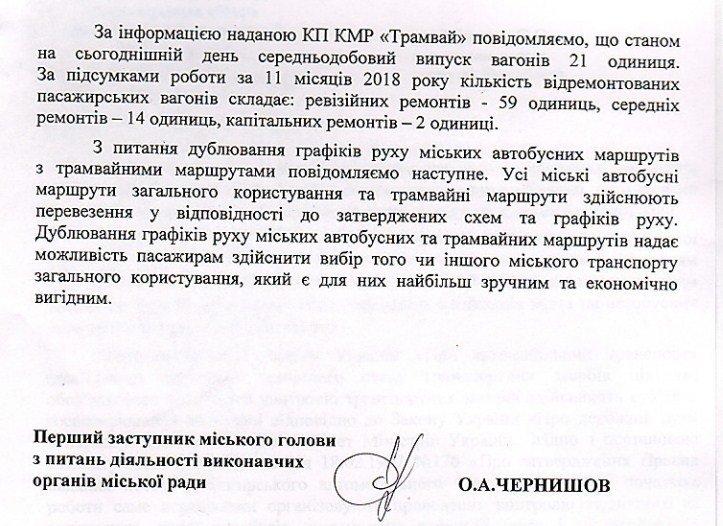 Чиновники Каменского ответили на петицию об улучшении пассажироперевозок, фото-5