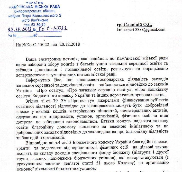 Чиновники Каменского ответили на петицию о запрете сбора средств в учебных заведениях города, фото-1