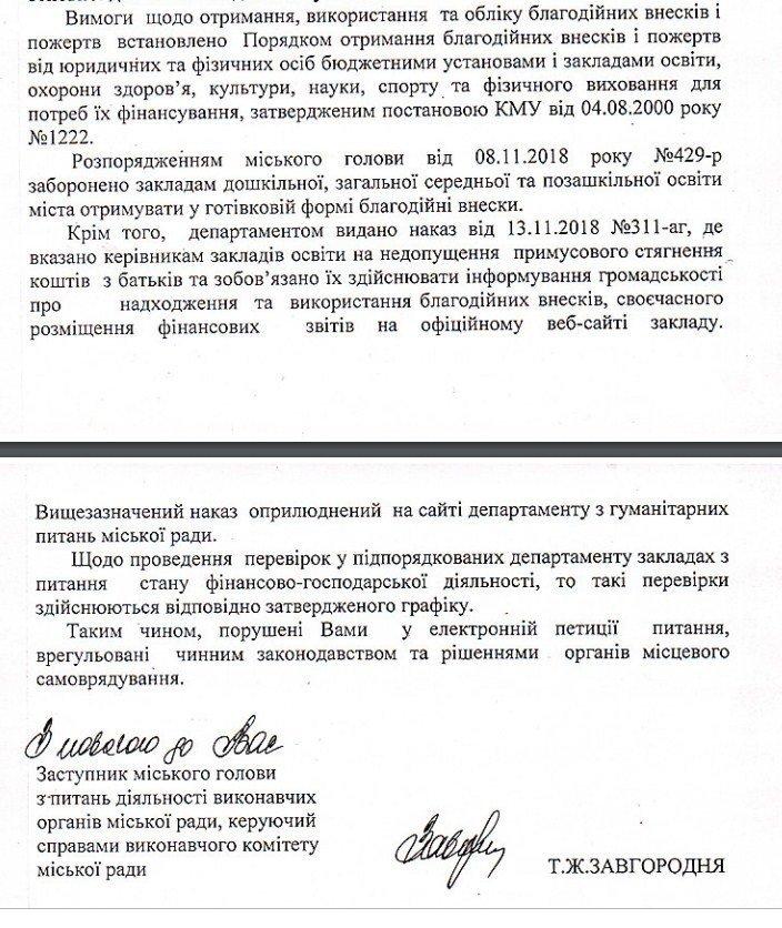 Чиновники Каменского ответили на петицию о запрете сбора средств в учебных заведениях города, фото-2