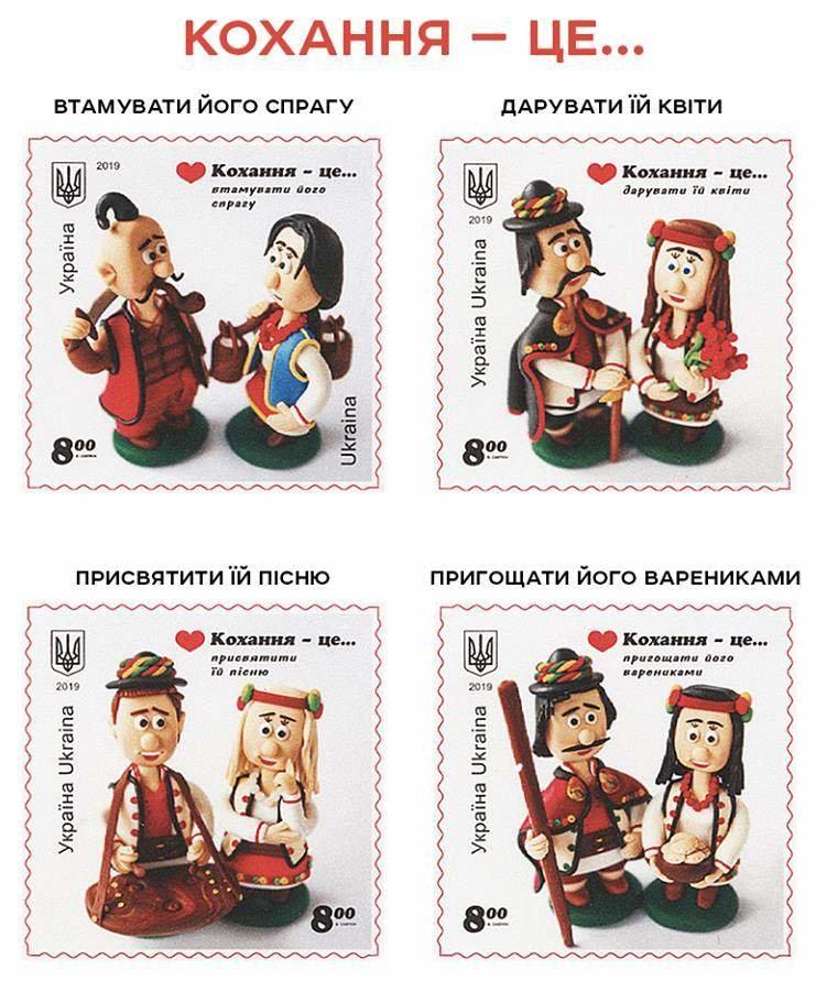 """К 8 марта """"Укрпочта"""" выпустила оригинальные """"влюбленные"""" марки, фото-1"""