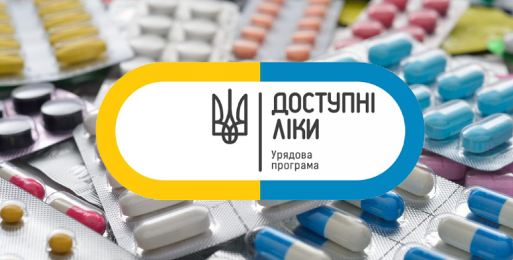 Жители Днепропетровщины активно пользуются программой «Доступные лекарства», фото-1