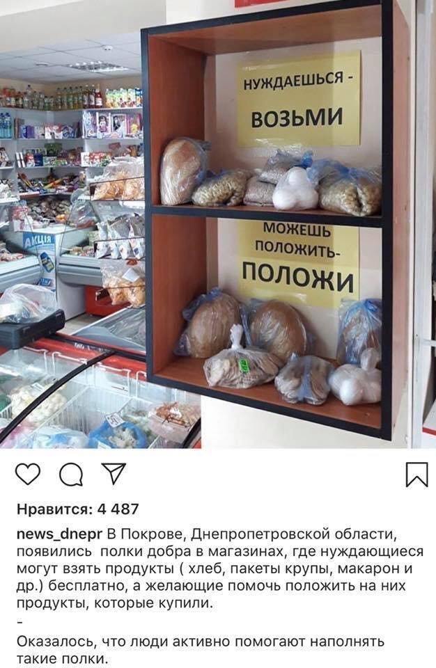 Нуждаешься – возьми: в магазинах Днепропетровщины появились «полки добра», фото-1