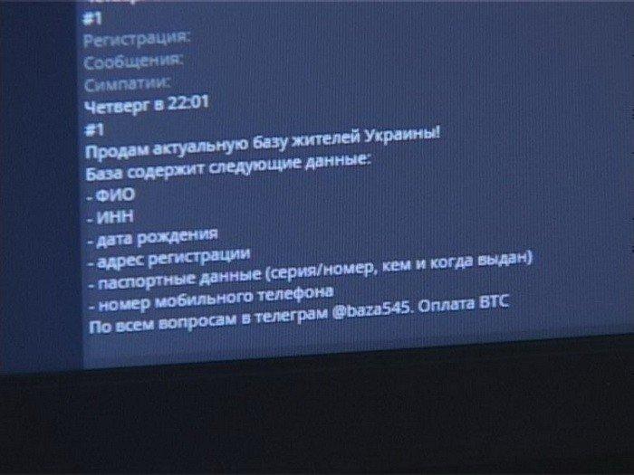 Каменчанка пыталась продать в РФ базу данных полтора миллионов украинцев, фото-2