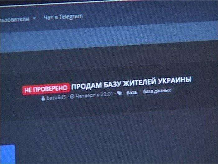 Каменчанка пыталась продать в РФ базу данных полтора миллионов украинцев, фото-1