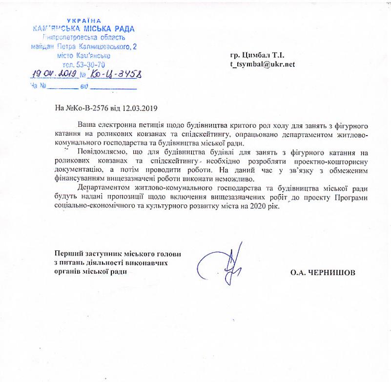 Власти Каменского ответили на петицию о постройке крытого ролл-холла, фото-1