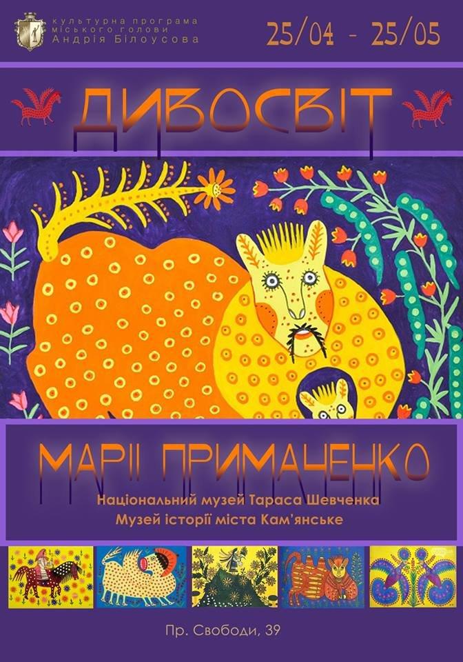 Каменчан приглашают на выставку «Дивосвіт Марії Примаченко», фото-2
