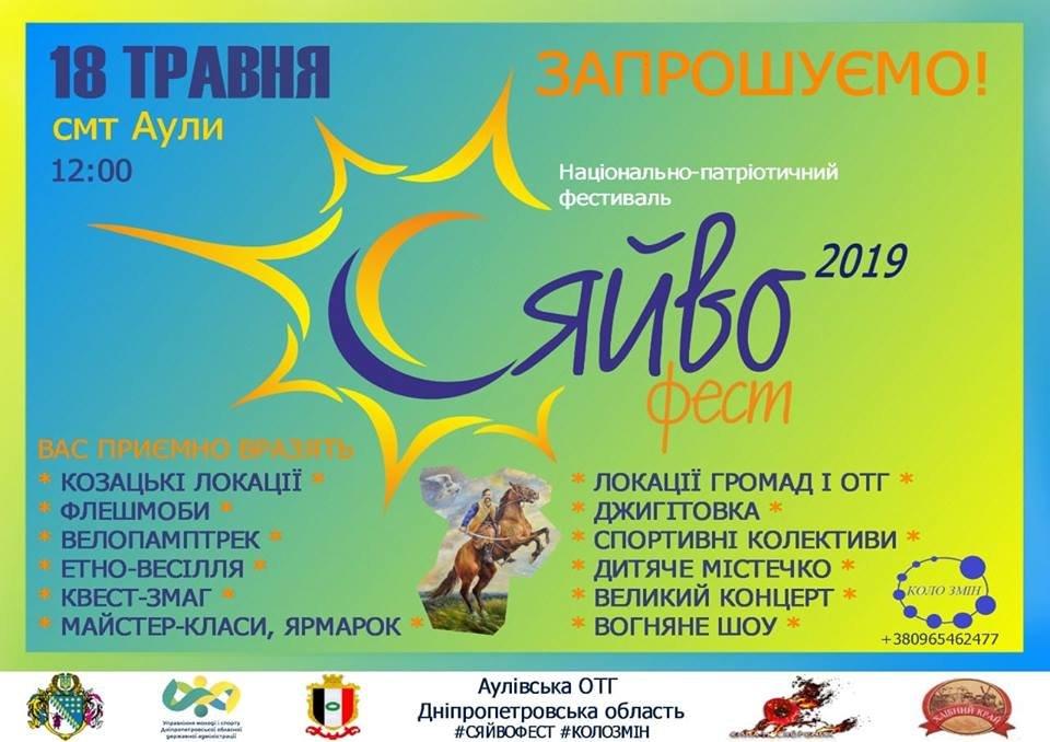 Каменчан приглашают на национально-патриотический фестиваль «Сяйво-фест», фото-1