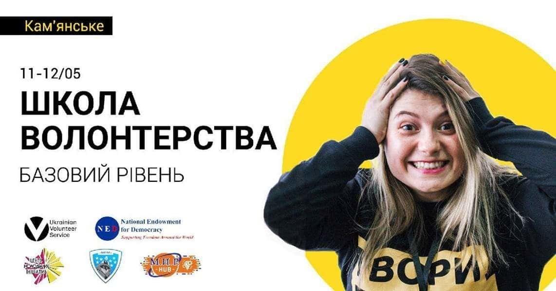 Каменчан приглашают посетить «Школу волонтерства», фото-1