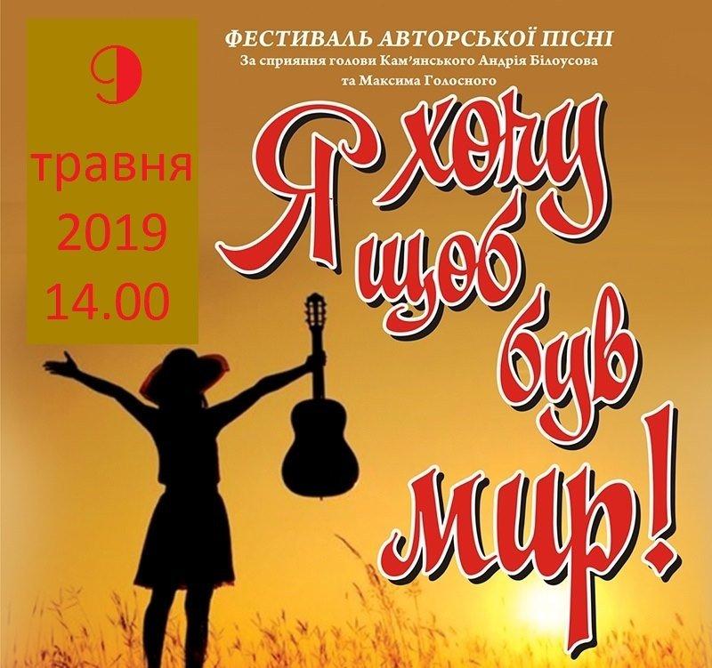 В Каменском пройдет фестиваль авторской песни, фото-1