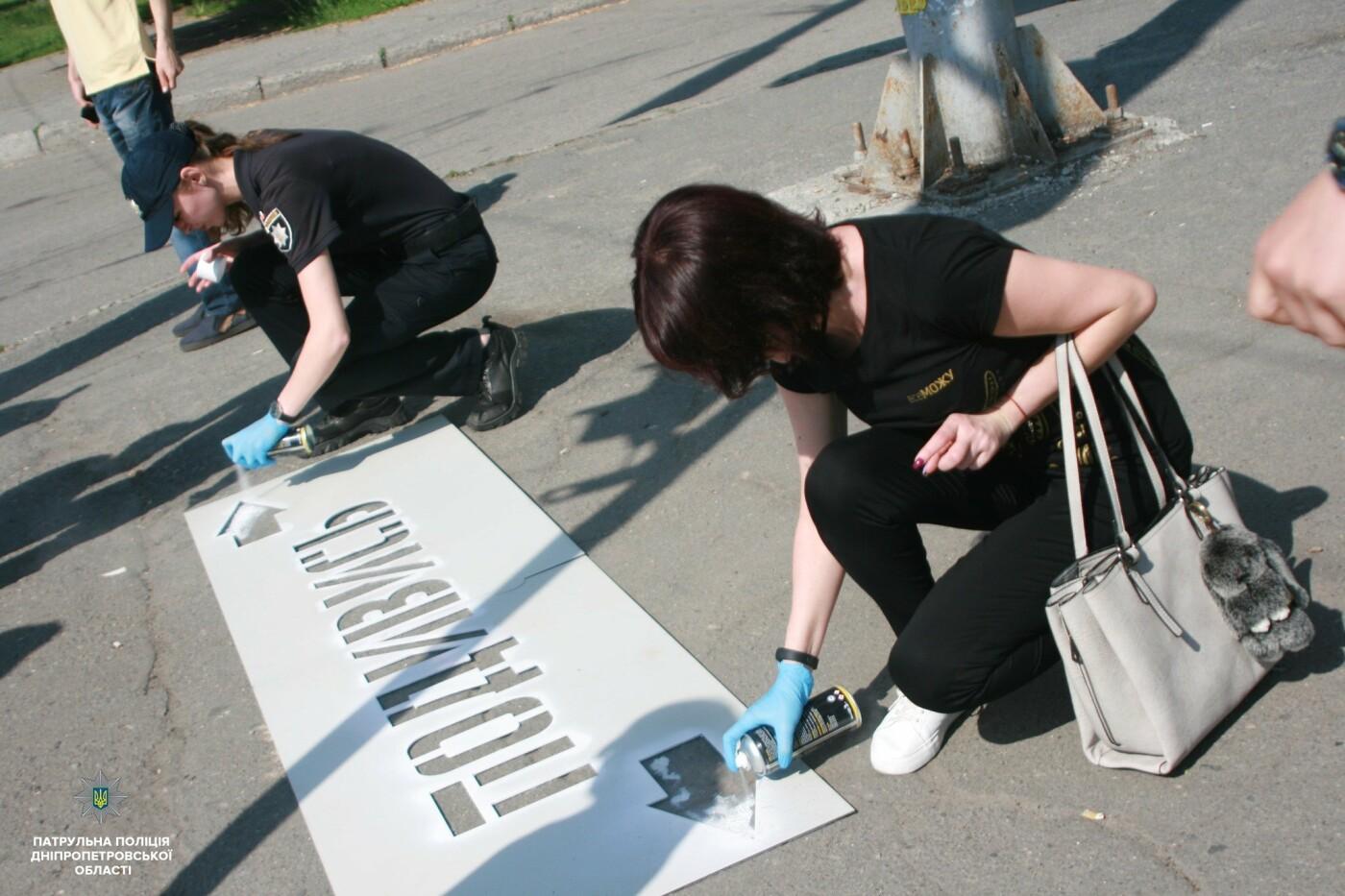 Сними наушники и спрячь телефон: в Днепре на тротуарах появились надписи для пешеходов, фото-12