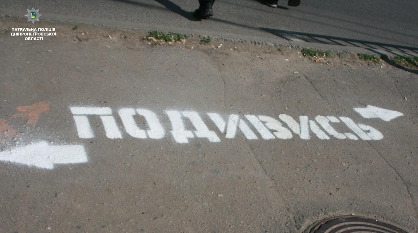 Сними наушники и спрячь телефон: в Днепре на тротуарах появились надписи для пешеходов, фото-6