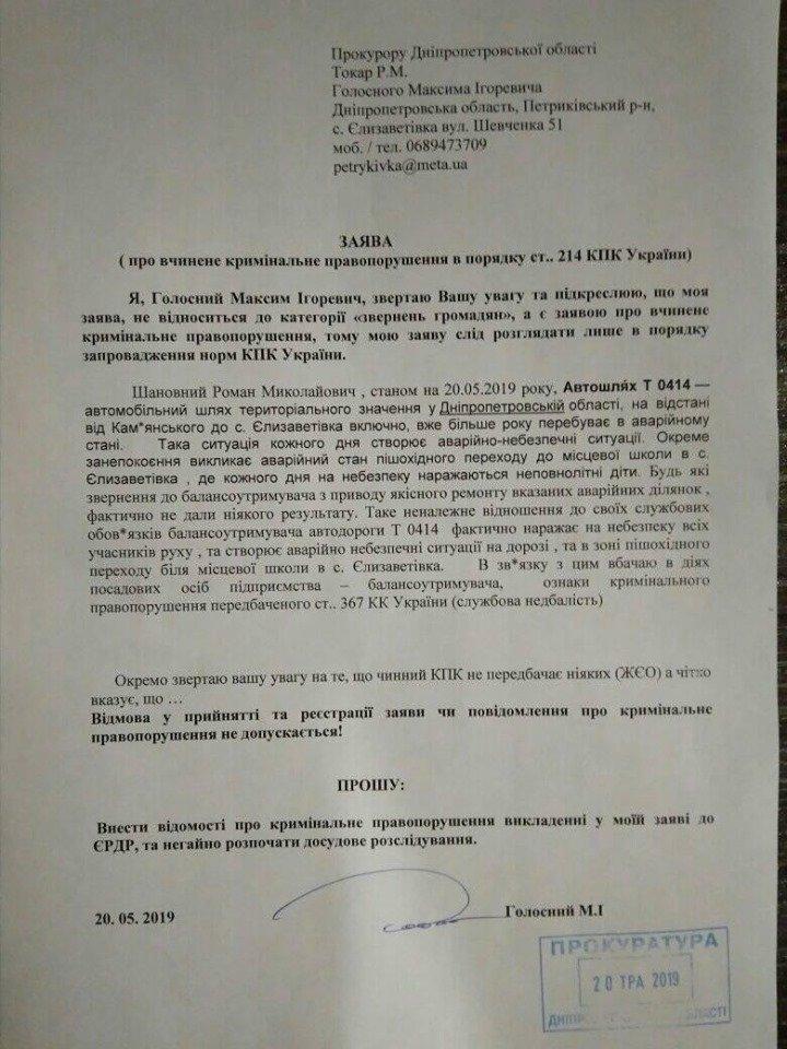 Глава села под Каменским заявил в прокуратуру о неудовлетворенном состоянии дорог, фото-4