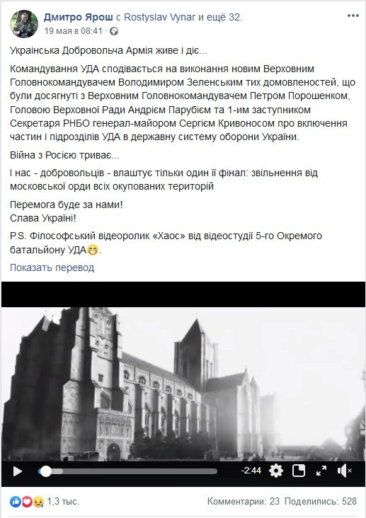«Війна з Росією триває»: каменчанин надеется, что президент сохранит сотрудничество УДА с армией, фото-1