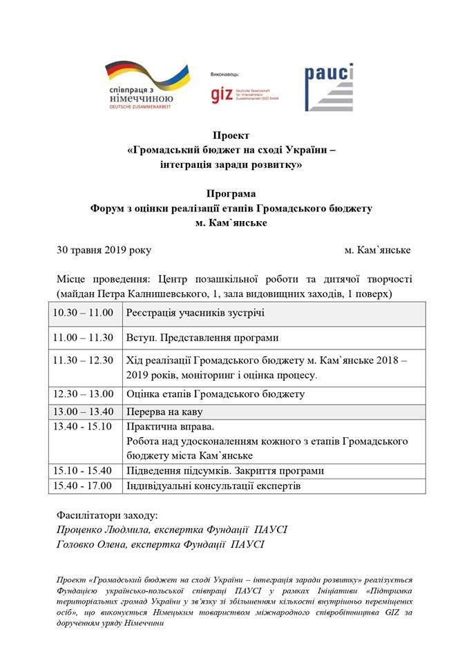 """""""Внеси изменения в бюджет участия"""": каменчан приглашают на форум , фото-1"""