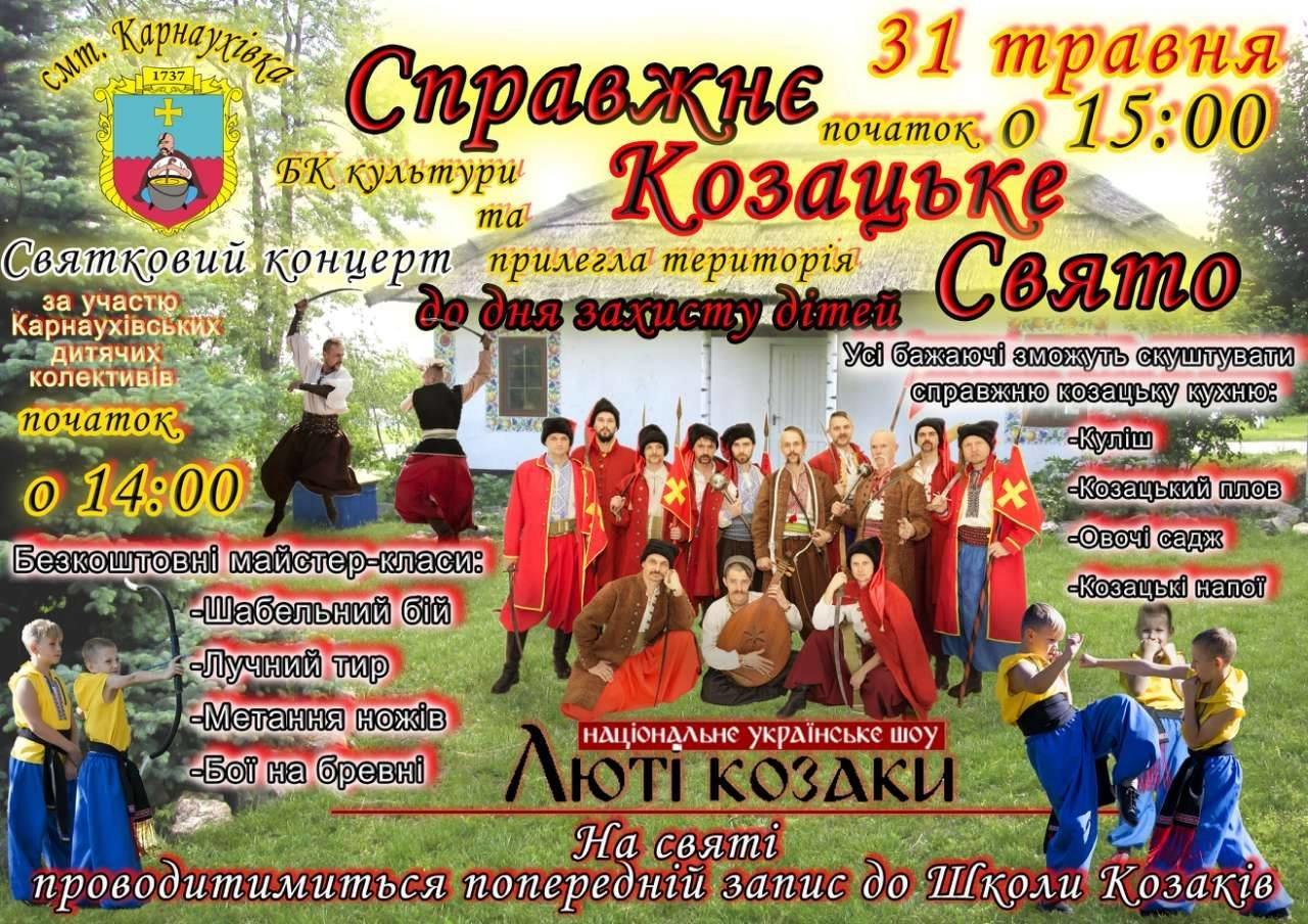 Каменчан приглашают на казацкий праздник, фото-1
