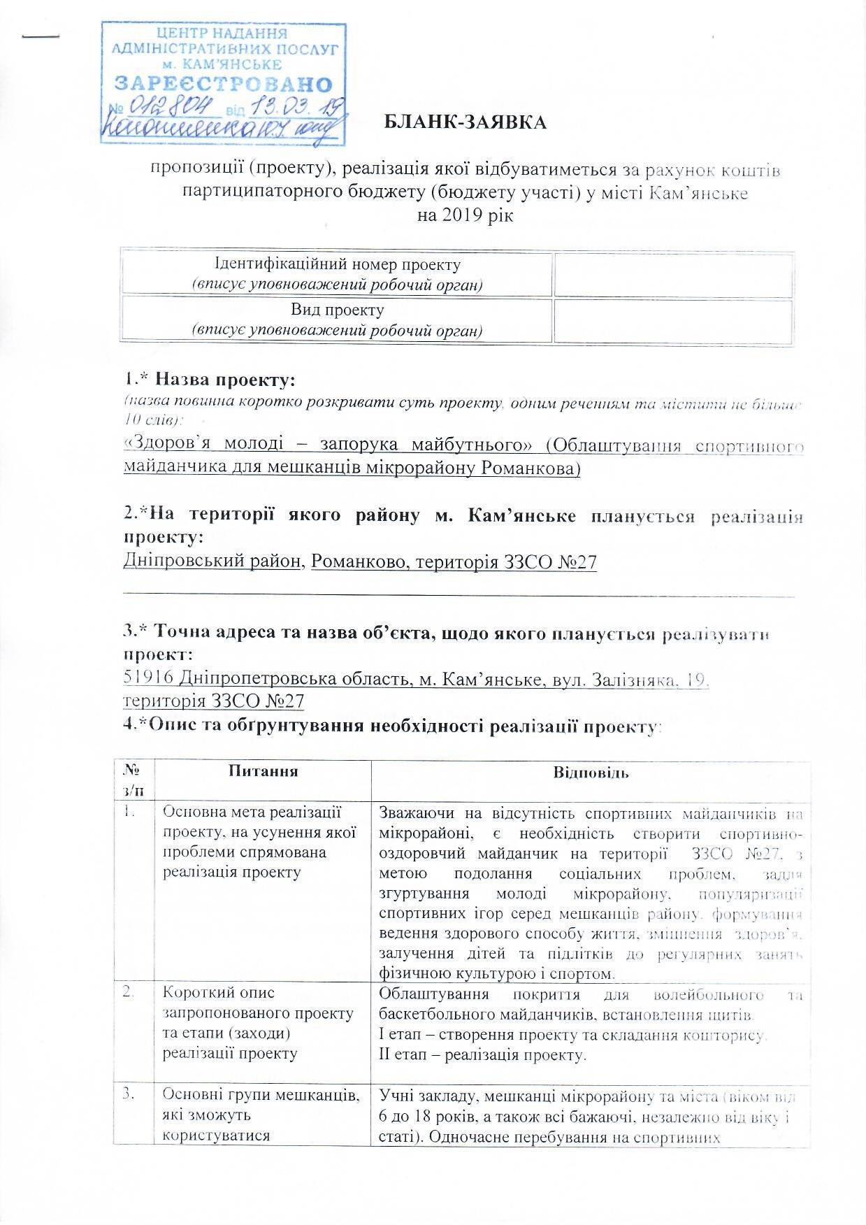 Волейбол и баскетбол: в Романково будет современная спортплощадка, фото-3