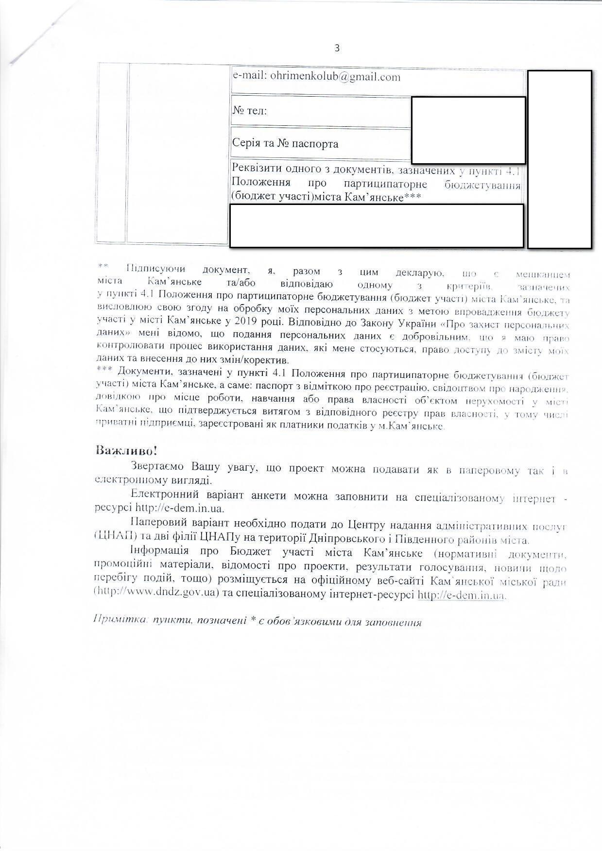 Волейбол и баскетбол: в Романково будет современная спортплощадка, фото-5