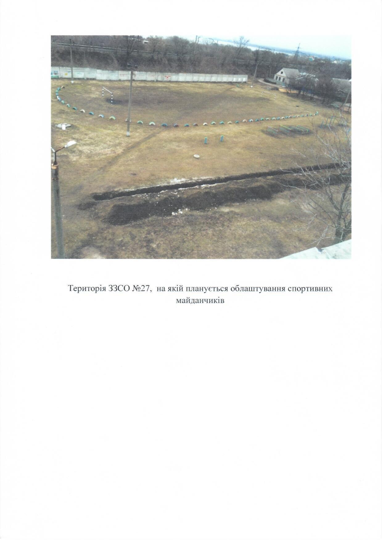 Волейбол и баскетбол: в Романково будет современная спортплощадка, фото-2