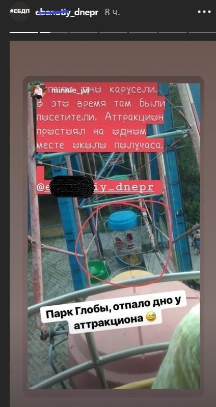 """В Днепре в кабинке на """"чертовом колесе"""" провалилось дно: на аттракционе были люди, фото-1"""