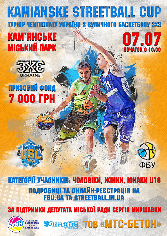 В Каменском пройдет чемпионат Украины по стритболу, фото-1