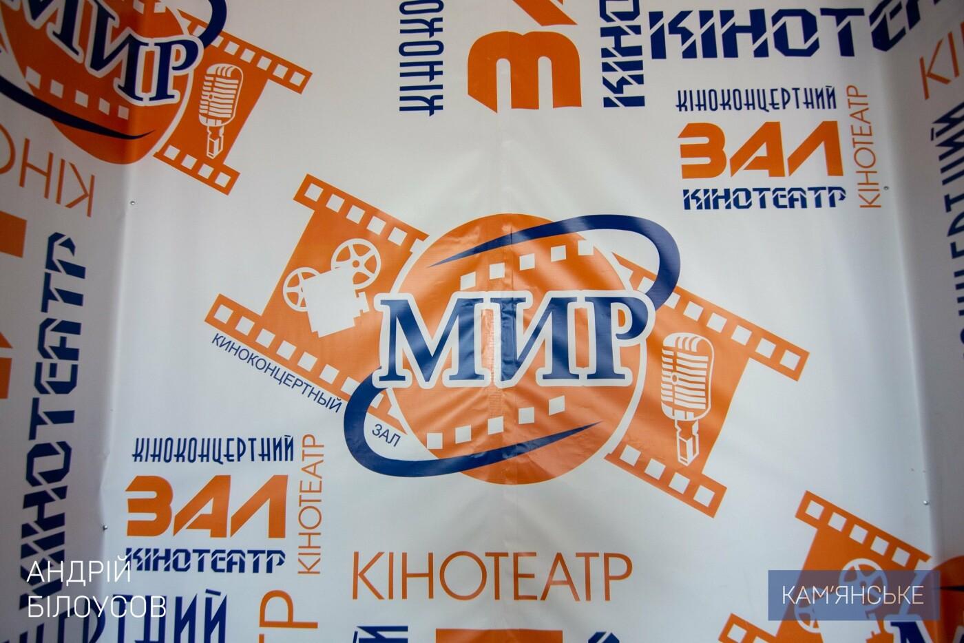 В Каменском коммунальном кинотеатре «Мир» откроют современный кинозал, фото-3