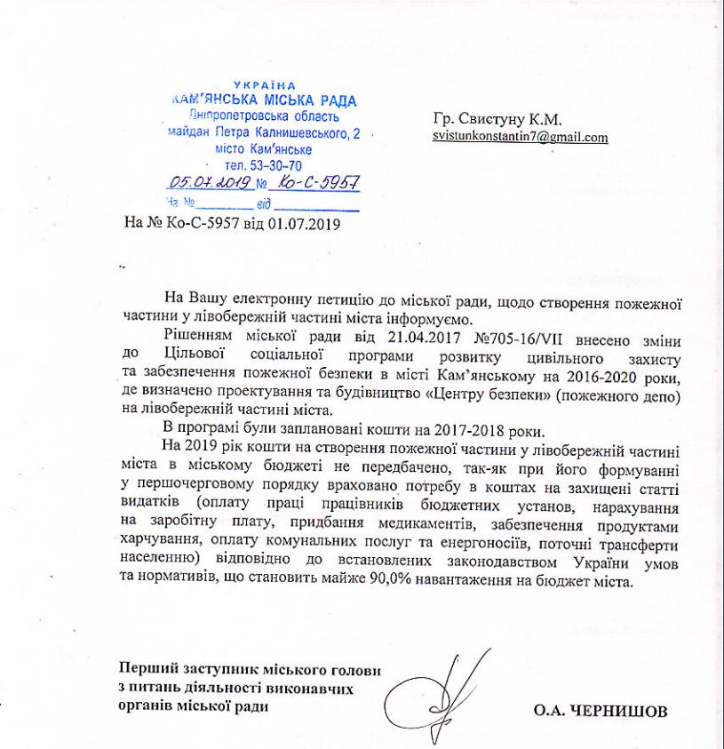 Власти Каменского ответили на петицию: пожарной части на левобережье не будет, фото-1