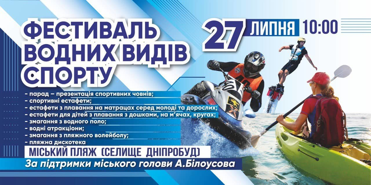 В Каменском состоится фестиваль водных видов спорта, фото-1