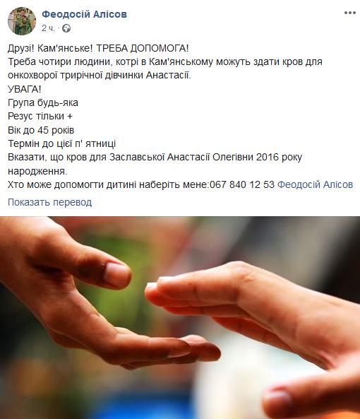 Нужны доноры: каменчан просят помочь онкобольной малышке, фото-1
