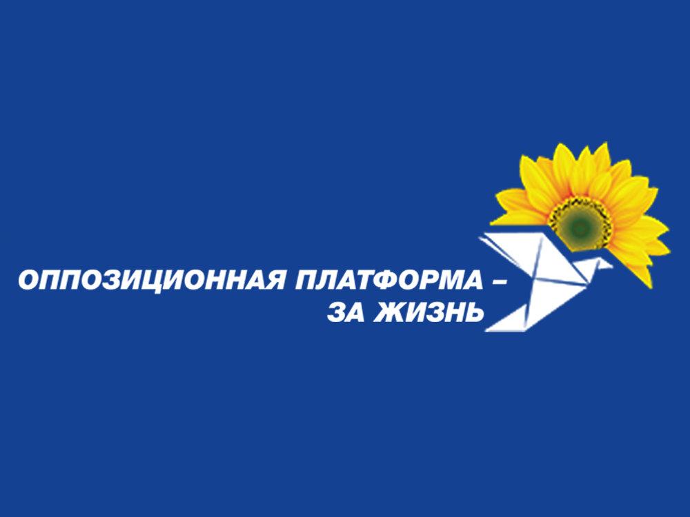 """Заявление """"Оппозиционной Платформы"""": Мэры, проигравшие на выборах в парламент, обязаны уйти в отставку, фото-1"""