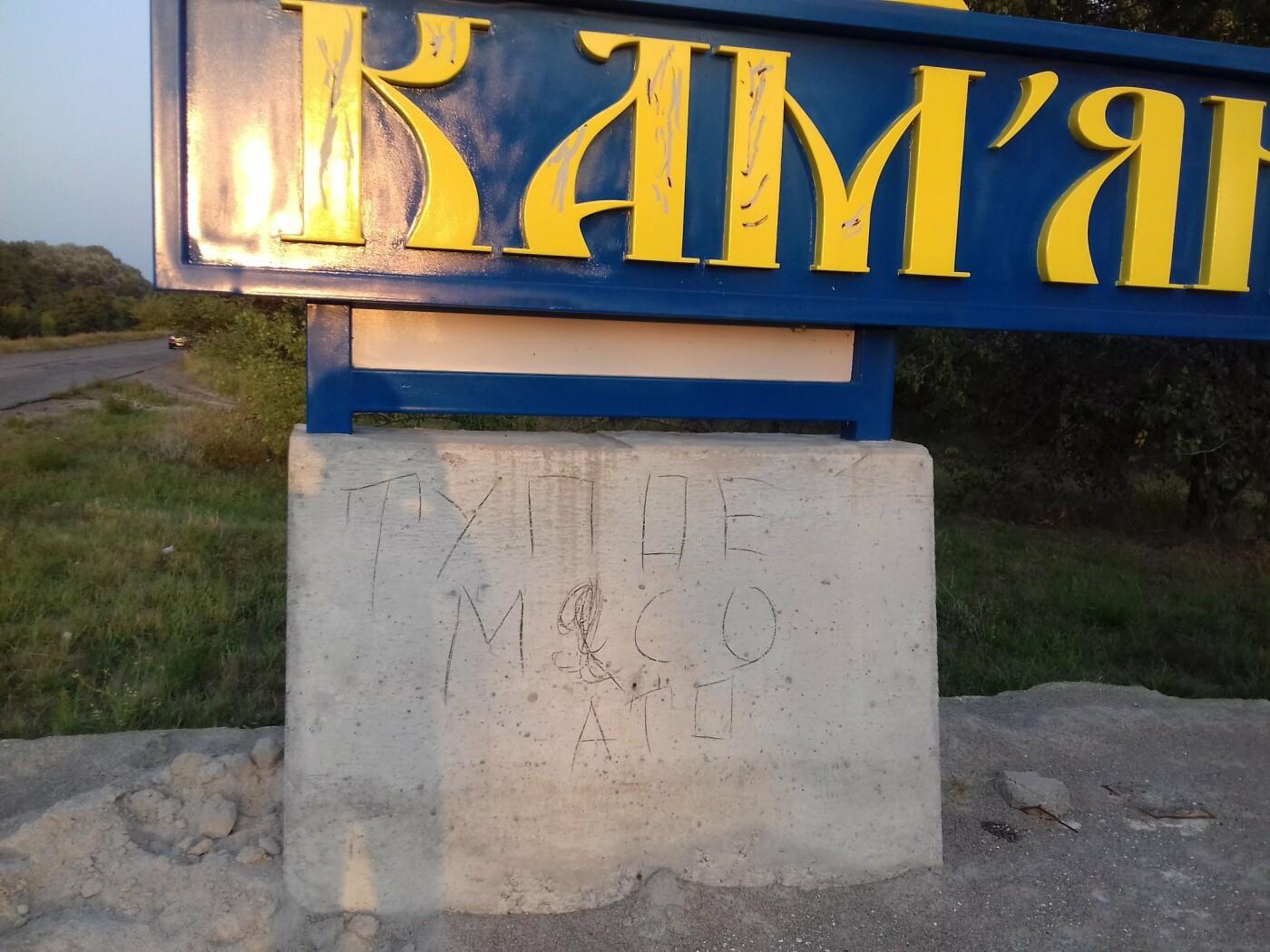 Вандалы осквернили въездную группу на трассе Каменское - Шульговка, фото-2