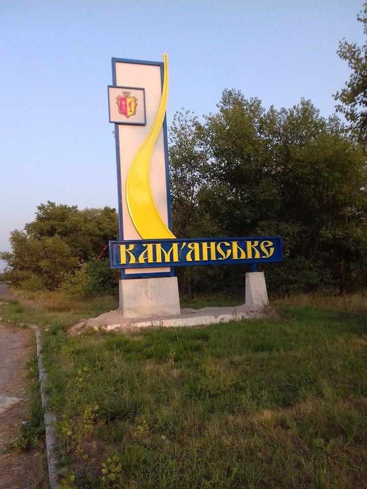 Вандалы осквернили въездную группу на трассе Каменское - Шульговка, фото-1