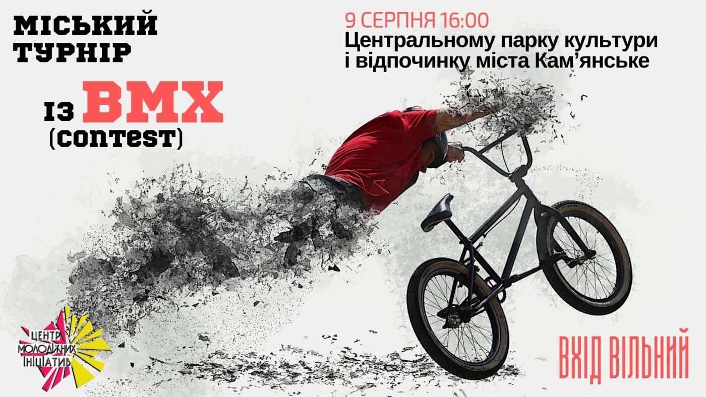 Каменчан приглашают поучаствовать в турнире по BMX, фото-1