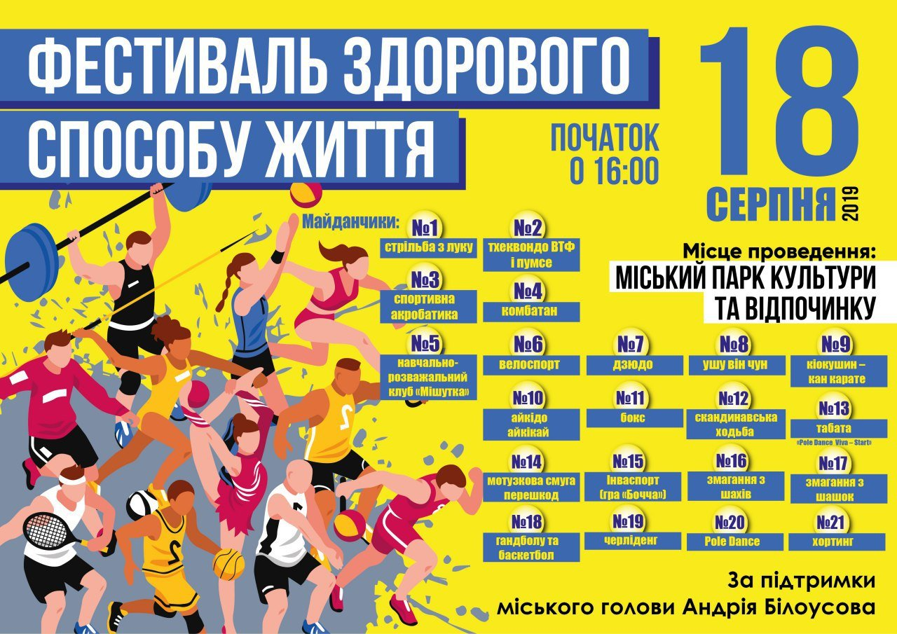 Каменчан приглашают на спортивный фестиваль, фото-1