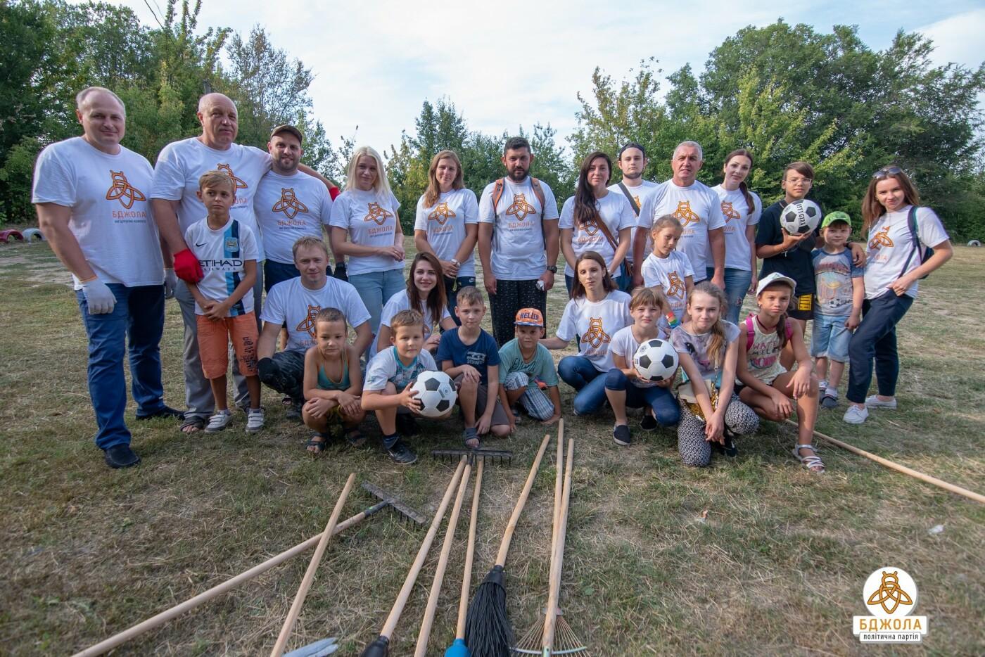 Активисты политической партии «БДЖОЛА» привели в порядок футбольное поле по проспекту Стуса, фото-5