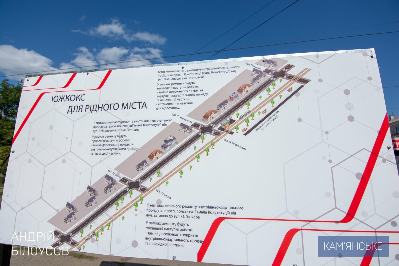 Проспект Конституции в Каменском ждет комплексный ремонт, фото-2