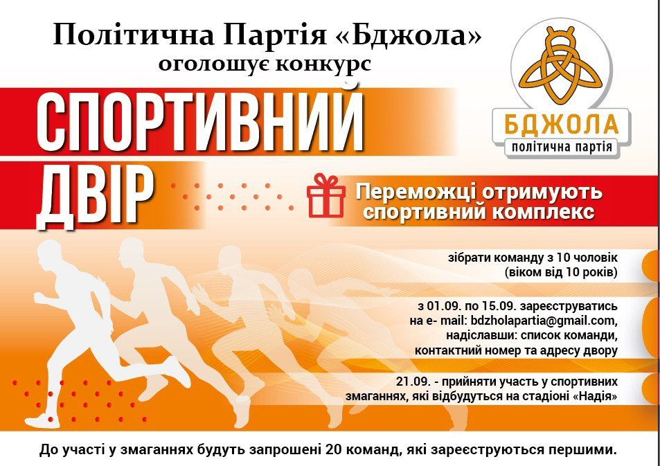 1 сентября в Каменском стартует конкурс на самый спортивный двор от ПП «БДЖОЛА», фото-1