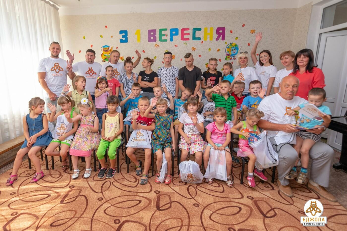 Активисты ПП «Бджола» навестили воспитанников Центра социально-психологической реабилитации детей, фото-5