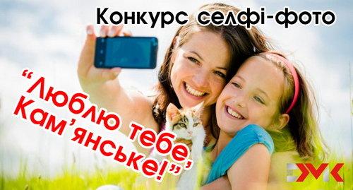 На ДМК объявили конкурс селфи «Люблю тебя, Каменское», фото-1