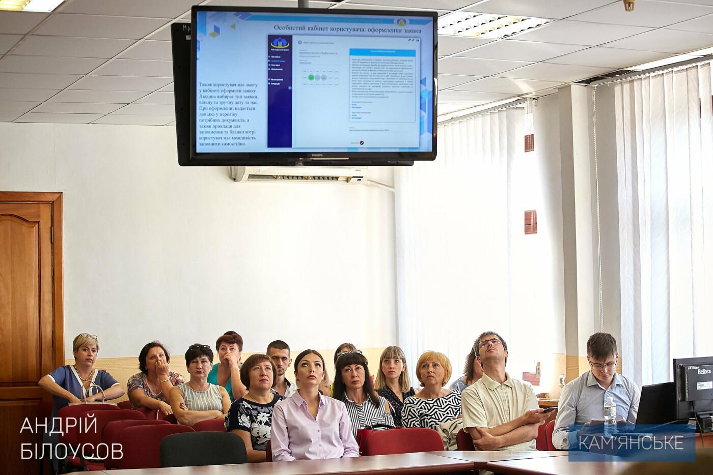 Субсидия онлайн: в Каменском разработали информационно-сервисный портал в сфере соцзащиты, фото-2