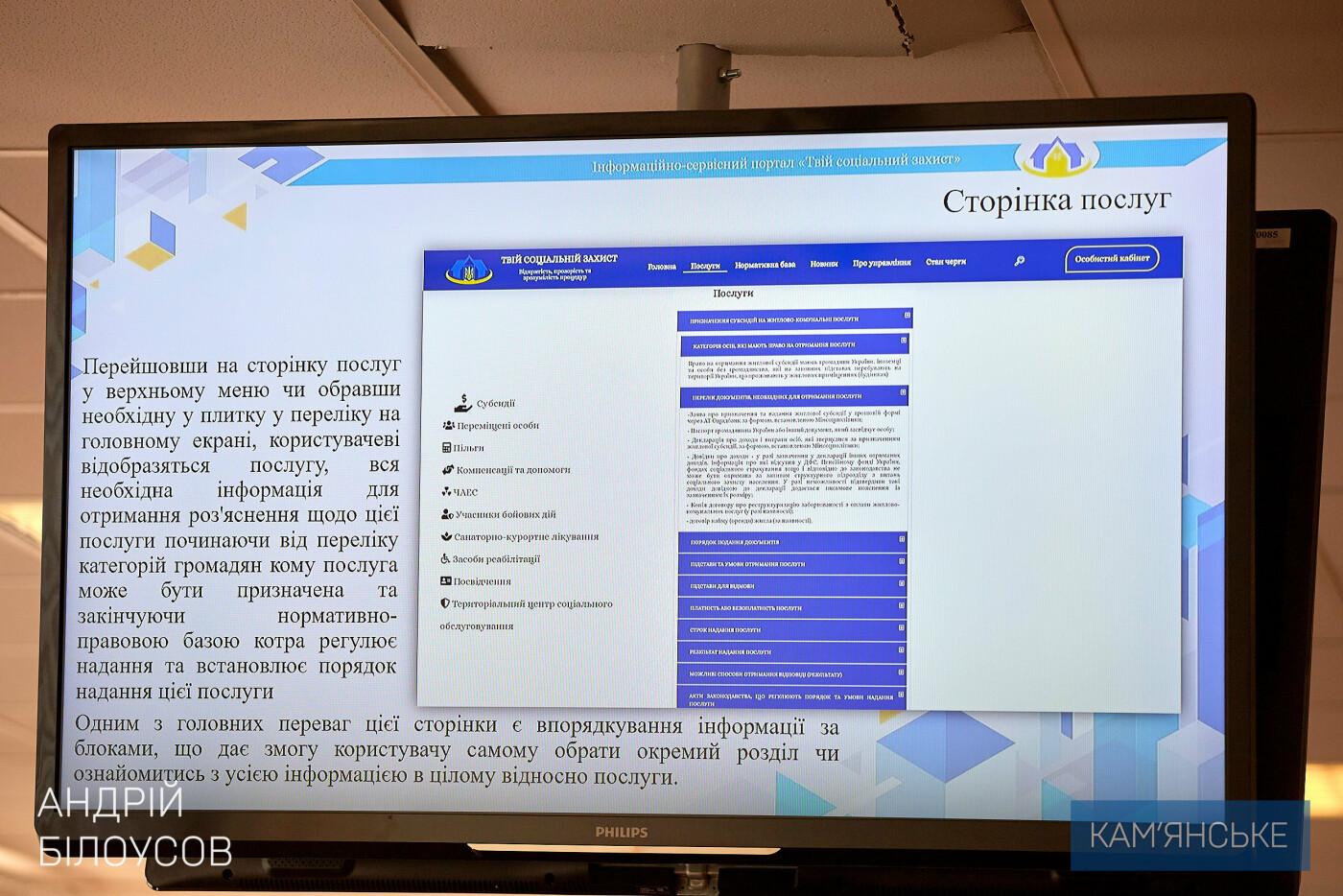 Субсидия онлайн: в Каменском разработали информационно-сервисный портал в сфере соцзащиты, фото-4