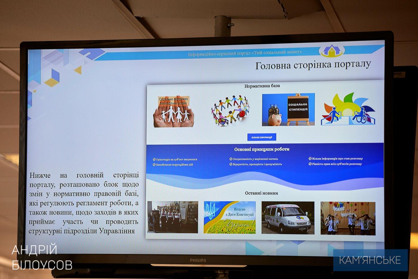 Субсидия онлайн: в Каменском разработали информационно-сервисный портал в сфере соцзащиты, фото-3