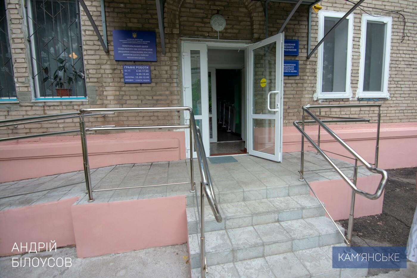 В Каменском отремонтировали Терцентр соцобслуживания Днепровского района, фото-6