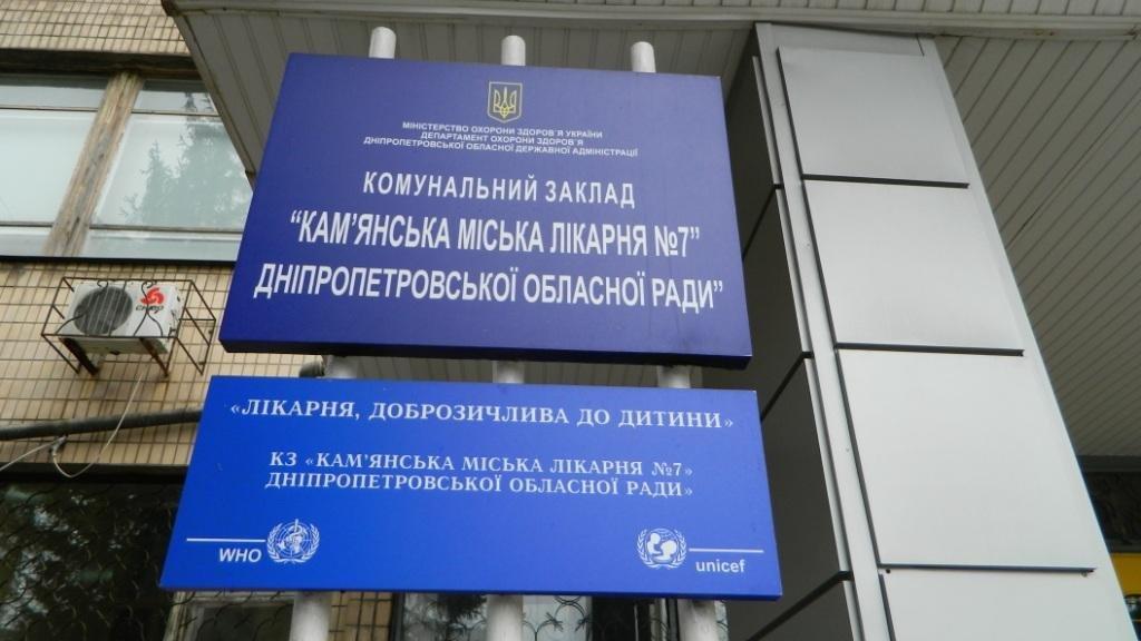 В Каменском «тушили» больницу №7, фото-1