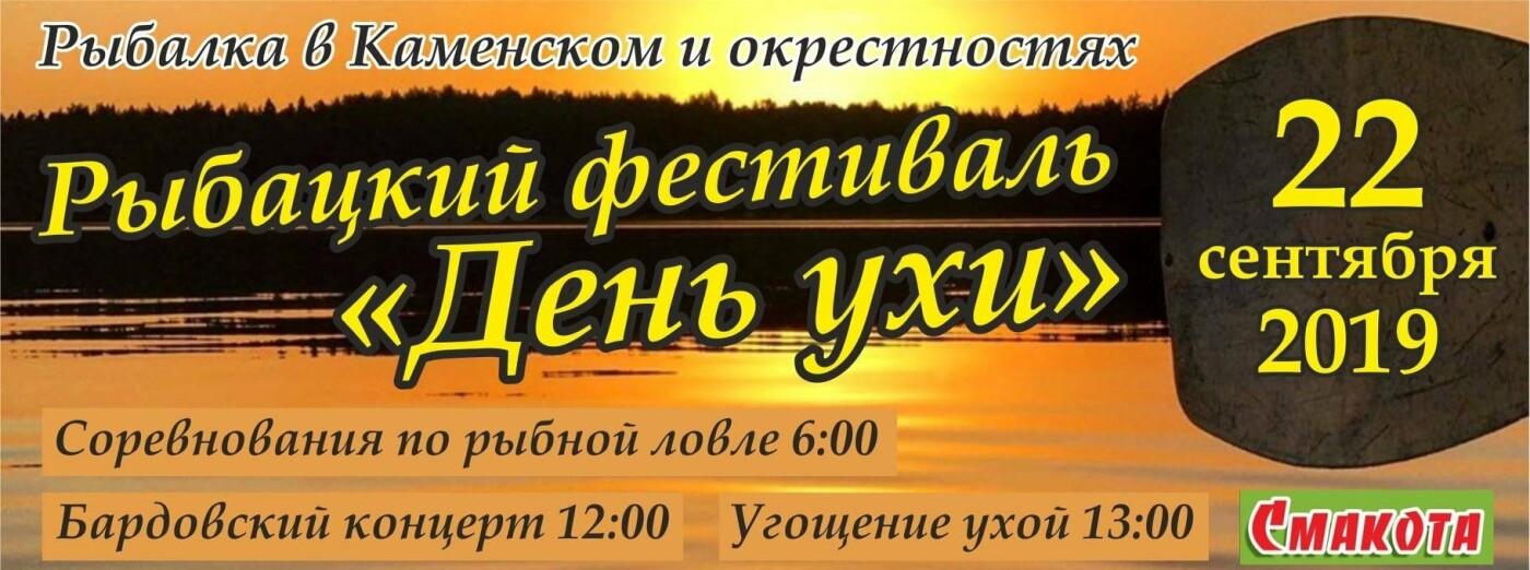 Каменчан приглашают на «День ухи», фото-1